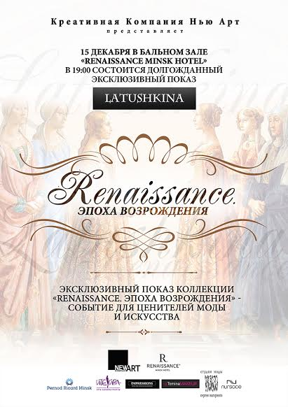 Юлия Латушкина афиша показа Ренессанс
