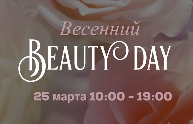 Анонс: Beauty Day в ТЦ «Метрополь»