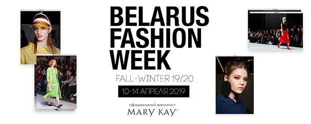 В апреле пройдёт Белорусская Неделя Моды. Рассказываем, какой итальянский бренд станет гостем и где в мире будут транслировать показы