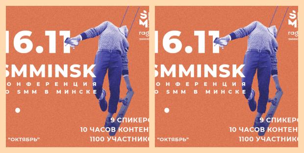 Социальные сети меняют мир: о чем будет конференция Social Media Minsk