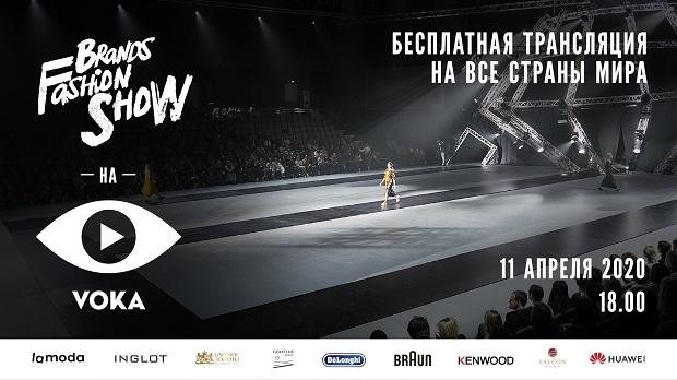 11 апреля пройдет первый в истории белорусской моды онлайн-ивент — шоу Brands Fashion Show