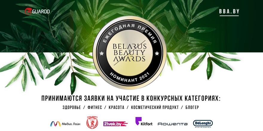 Объявлен прием заявок на участие в премии BelarusBeautyAwards
